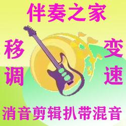 毛不易-东北民谣伴奏 高品质 演出级 无损纯伴奏